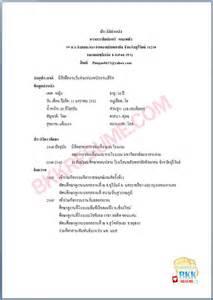 ต วอย าง เรซ เม ภาษาไทย 12 ต วอย าง ต วอย างเรซ เม