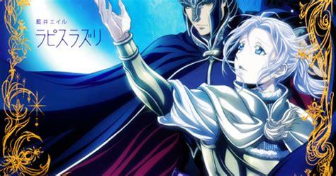 Cd Single Lapis Lazuli Eir Aoi 1 single eir aoi lapis lazuli