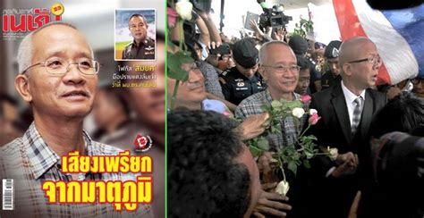 Weekend Pics Nation 4 weekly news magazines july 4 2014 2bangkok