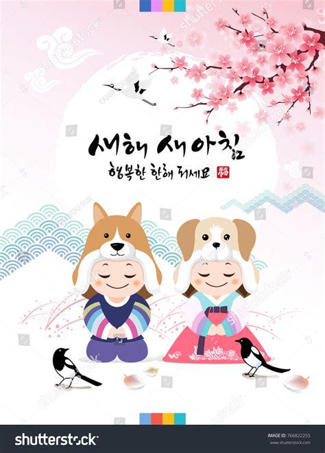 happy new year translation korean text stock vector