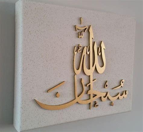 Kaos Islamic Artworks64 Seven Pray 114 best images on allah
