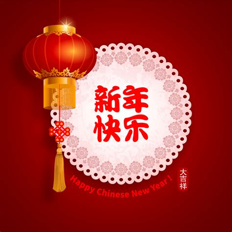 new year food background new year background with lantern vector 01