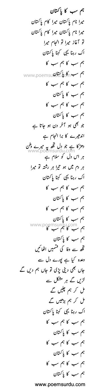 song in urdu hum sab ka pakistan mp3 lyrics song by ispr