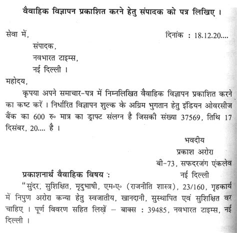 exle of formal letter in hindi letter to the editor exle for students in hindi