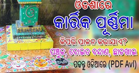 odisha celebrates kartika purnima  panchuka boita bandana  chadakhai read  odia