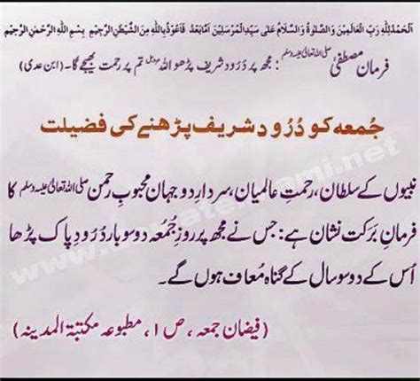 durood shareef islamic & religious images & photos