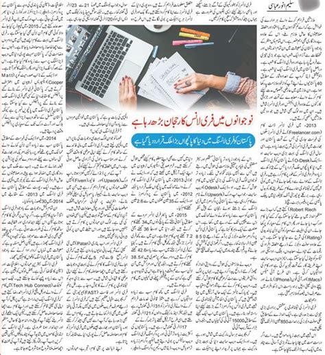 Tips Make Money Online - earn money online as freelancer super tips tricks in urdu