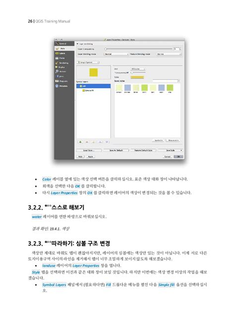 qgis tutorial manual qgis 공식 training manual 한국어판
