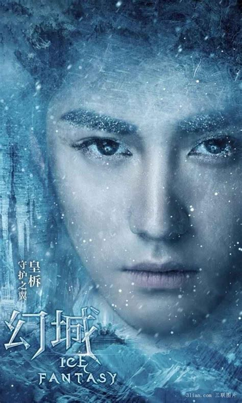 libro the blue ice 幻城海报图片