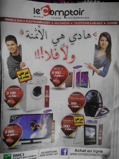 Le Comptoir Ma by Le Comptoir Maroc Catalogue Promotionnel Jusqu Au Fin