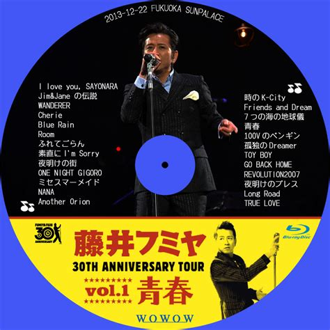 last tour vol 1 tomiio15音楽ライブdvd rayラベル 藤井フミヤ30th anniversary tour
