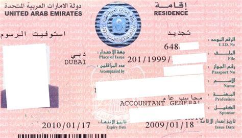 emirates visa dubai new visa rules in uae visa run business setup