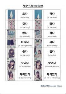 easy korean unit 13 형용사 adjective mannam korean class