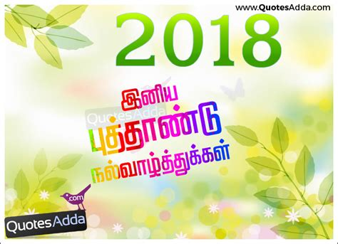 hppy new year 2018 kavithai new year picture 2018 tamil impremedia net