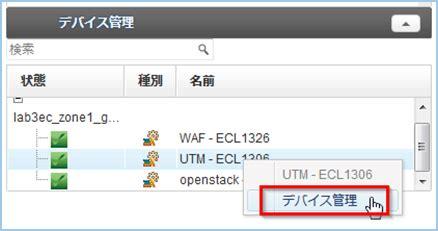 utm firewall tutorial 2 1 15 2 デバイス管理 詳細画面 enterprise cloud knowledge