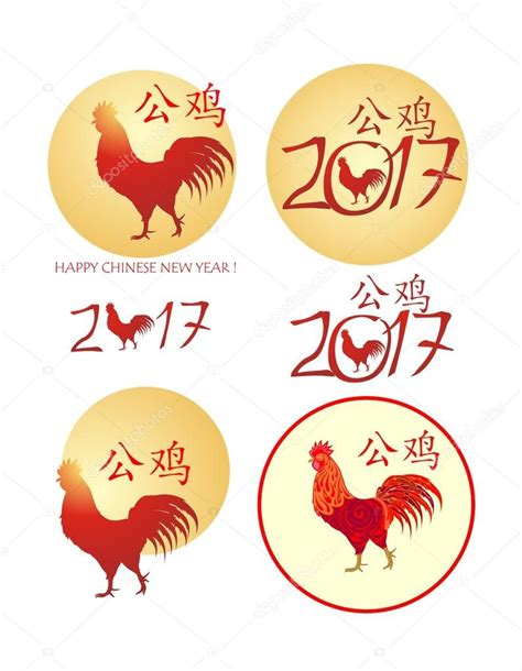 new year 2017 what animal seasonal greeting with animal symbol rooster of
