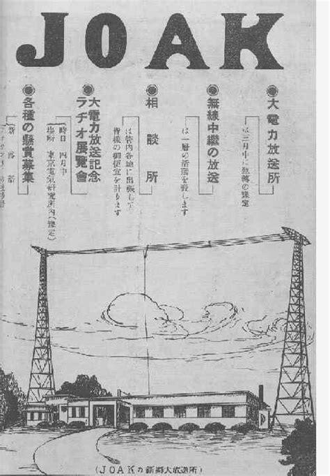 NHK新郷放送所跡を訪ねて