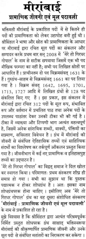 Biography Of Mirabai In Hindi Script | म र ब ई प र म ण क ज वन एव म ल पद वल mirabai a
