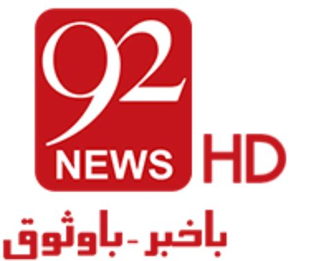 watch channel 92 news pakistan hd streaming online