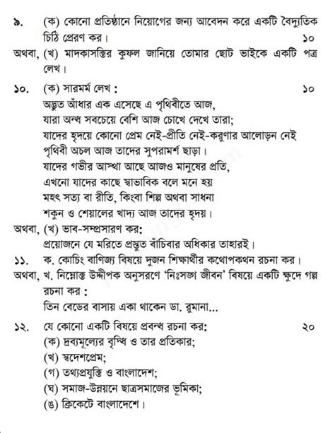 HSC Bangal 2nd Paper Latest Model Question - 01