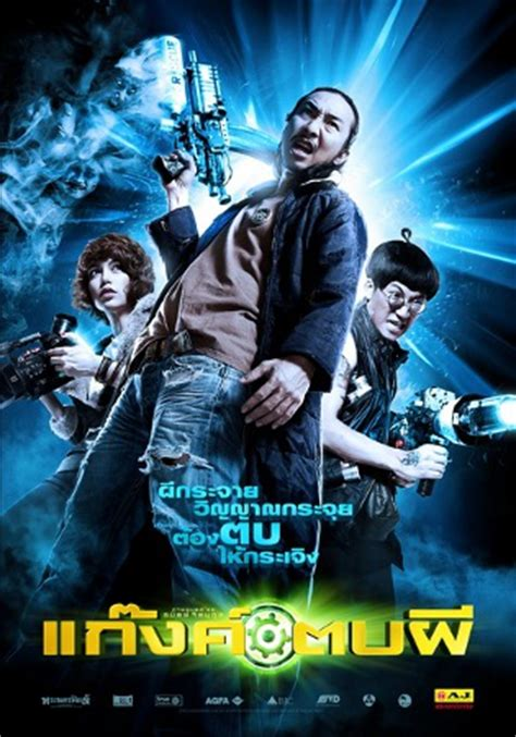 film ghost day ghost day trailer thai movie release 23rd february 2012