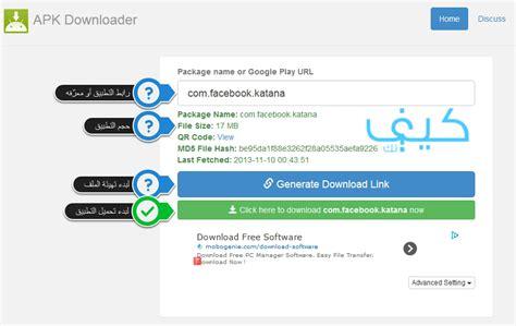 apk archive كيفية تحميل تطبيقات أندرويد بصيغة apk من جوجل بلاي على الكمبيوتر وبدون برامج كيف تك