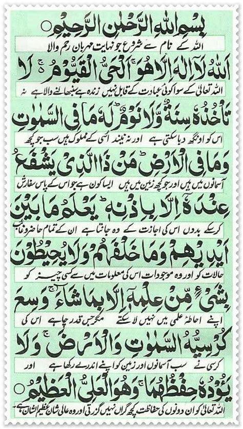 printable version of quran ayat ul kursi 00 dua pinterest islam quran and islamic
