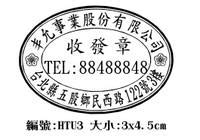 company rubber st format company oval rubber st from jing yi engraving machiine