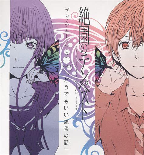 sinopsis film anime zetsuen no tempest zetsuen no tempest premium drama cd vol 1 drama cd wiki