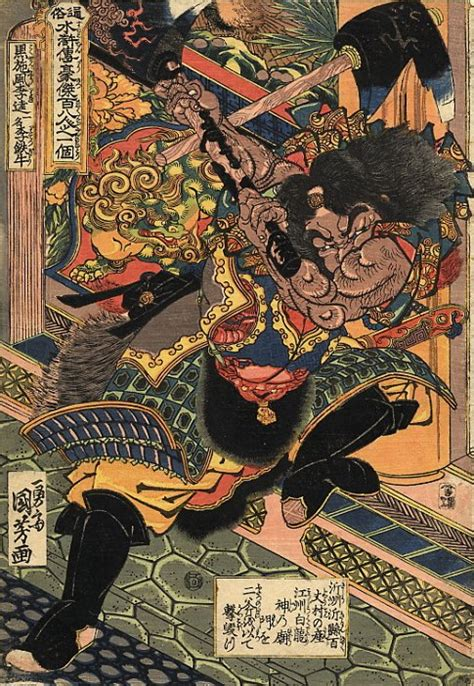 file kokusempu riki li kui of water margin by utagawa