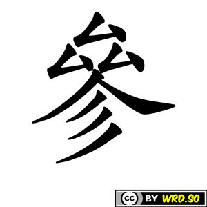 """how to write """"three (banker's numeral)"""" in chinese"""