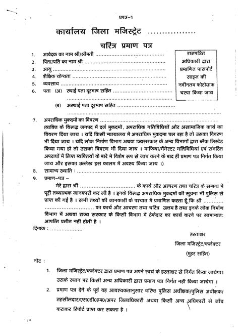 Reference Letter For By Gazetted Officer clearance certificate sle letter india choice