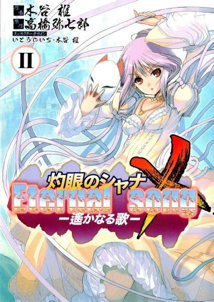 Eternal Soul Vol 2 Yuana Kazumi shakugan no shana x eternal song volume 02 shakugan no shana wiki fandom powered by wikia
