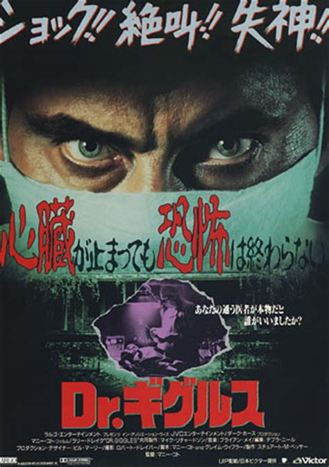 Dr. Giggles Japanese movie poster, B5 Chirashi 1990s Movies Comedy