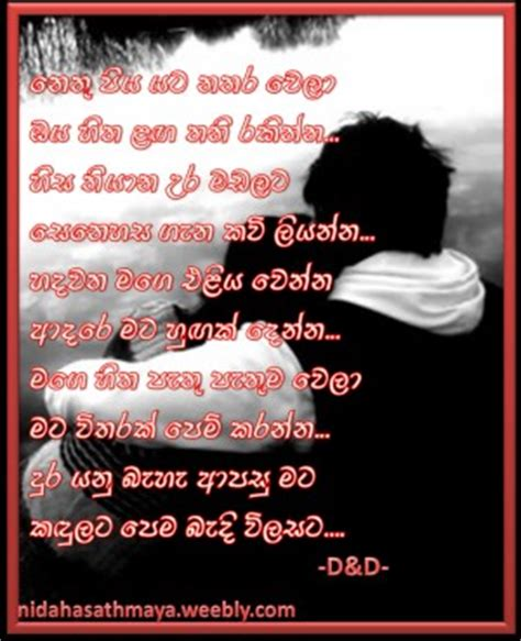 Anniversary Nisadas by Sinhala Quotes For Fathers Quotesgram