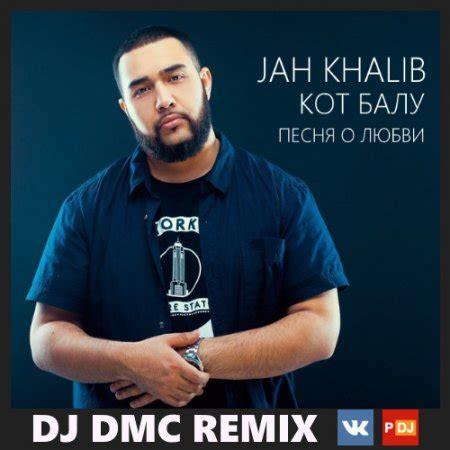 download mp3 dusk till dawn radio edit jah khalib feat кот балу песня о любви dj dmc radio