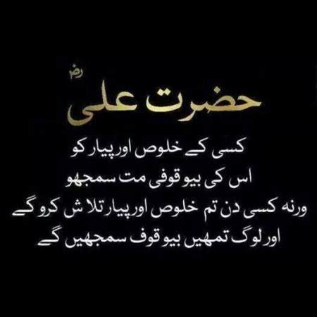 aqwal hazrat ali ra islamic & religious images & photos