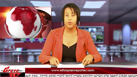 Reporter Tv by Reporter Tv Amharic News 05 06 2017 Tv News Drama Comedy