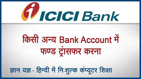 v r bank güstrow icici bank how to transfer funds to any other bank