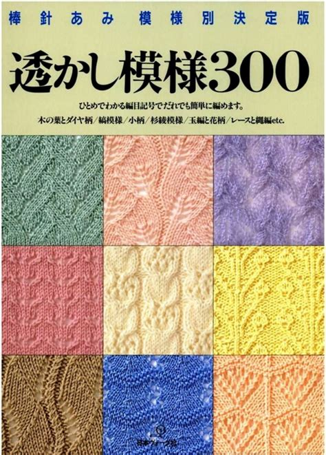knitting stitch books this is an entire japanese knitting stitch book with all