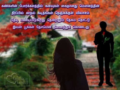 73 fully new and latest tamil love kavithaigal and quotes