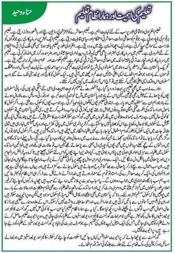 How To Write Essay In Urdu by Click Below Urdu Including Essay Paper To Enlarge