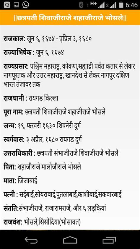 galileo galilei biography in marathi language chhatrapati shivaji maharaj app ranking and store data
