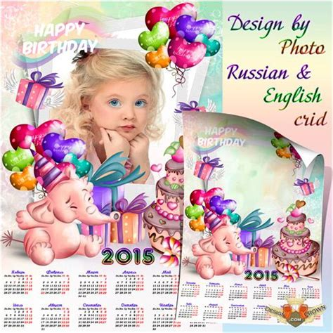 calendar design for baby awesome psd calendar 2015 for baby girl with pink elephant