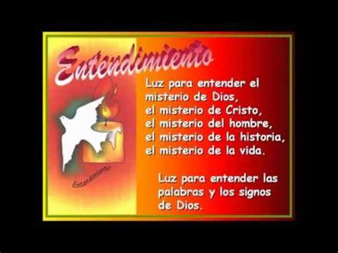 imagenes de los 7 dones del espiritu santo los siete dones del espiritu santo youtube