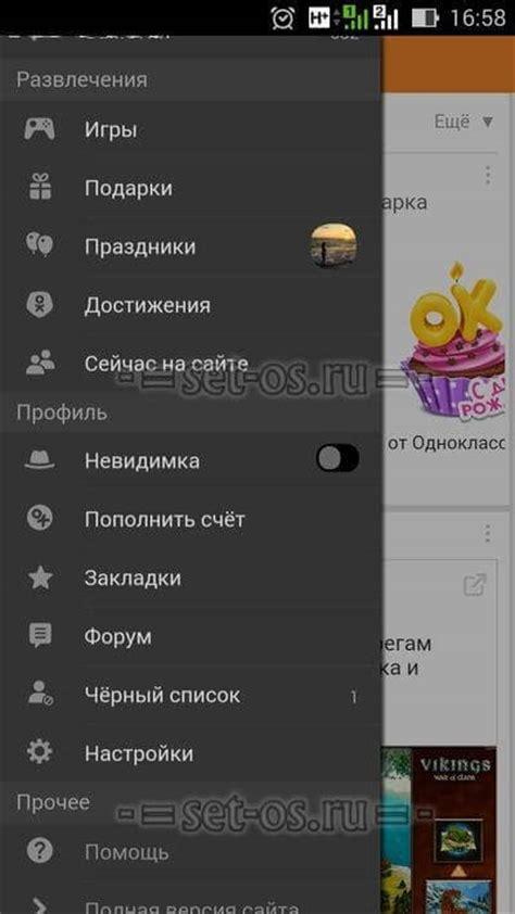 odnoklassniki ru mobile