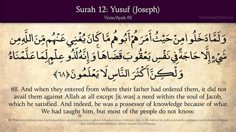 quran  surat yusuf joseph arabic  english