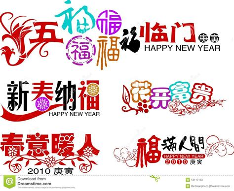 new year elements stock photos new year decoration elements image