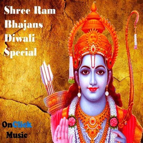 raghupati raghav raja ram bhajan raghupati raghav raja ram mp3 song shree ram
