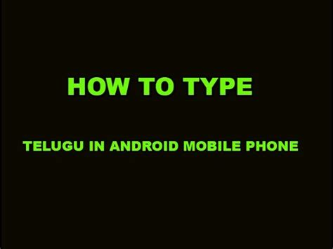 dreamweaver tutorial in telugu how to type telugu languages in android mobile phones